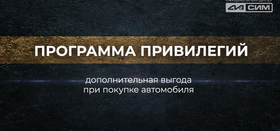 Уникальная программа привилегий СИМ-Ярославль